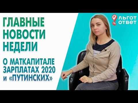 Как использовать маткапитал после 2021? На сколько вырастут путинские пособия