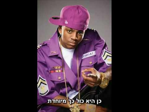 Soulja Boy Tell Em Ft Justin Bieber - Rich Girl מתורגם