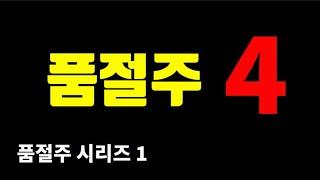 핵심 품절주 주식 추천종목 탑 4