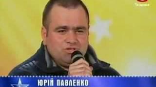 Україна Має Талант - Прикол - Юрій Павленко.