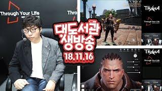 대도 생방송] 지스타에서 게임 방송! 넥슨 트라하 (2일차) 생방송 Nexon Traha / G-star 2018 11/16(금) 헤헷! 대도서관 Game Live Show