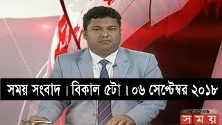 সময় সংবাদ | বিকাল ৫টা | ০৬ সেপ্টেম্বর ২০১৮ |  Somoy tv bulletin 5pm | Latest Bangladesh News HD