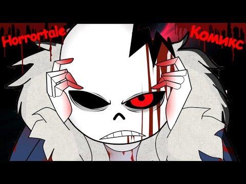 Undertale AU / Horrortale комикс #4 [ RUS ] МОЯ ПОЛИТИКА - МОЯ ЕДА!