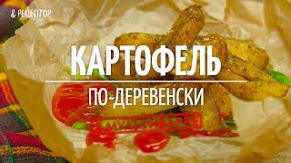 Картофель по-деревенски в мультиварке [Рецепты от Рецептор]