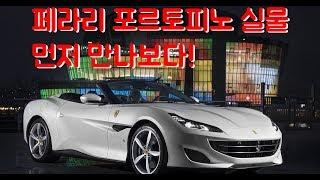 페라리 포르토피노 (Ferrari Portofino) 한국 런칭 ! 매장에서 디테일 컷