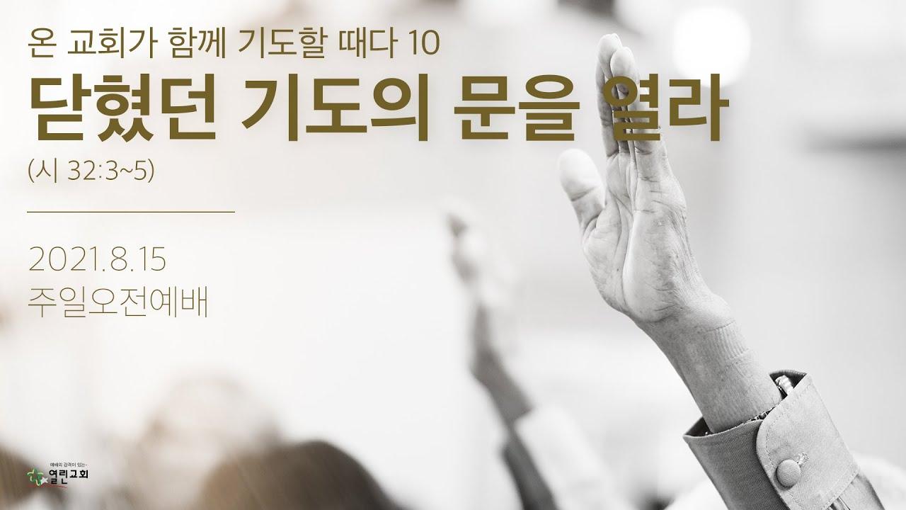 10. 닫혔던 기도의 문을 열라 (시 32:3~5) | 열린교회 | 김남준 목사
