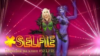 пародия на клип #SELFIE WoW