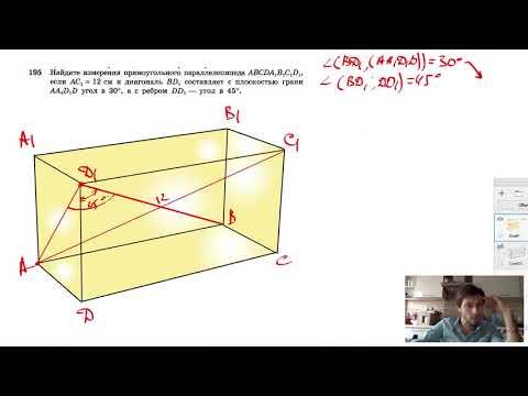 №195. Найдите измерения прямоугольного параллелепипеда AD1, если АС1 = 12 см и диагональ BD1