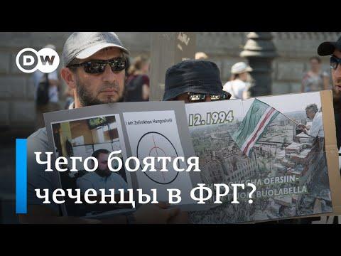 Убийство чеченца в Берлине: семья бывшего полевого командира получила убежище. DW Новости (21.11.19)