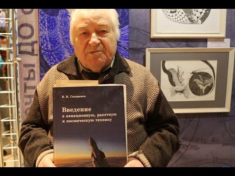Ведущий инженер, учитель, издатель книги,  Сидоренко Виктор Иванович