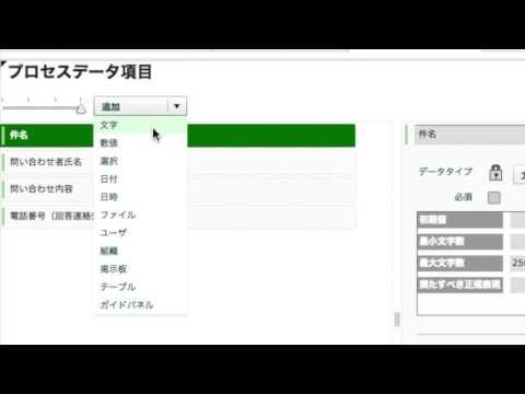 無料で作る「問い合わせ対応システム」基本1 プライバシーポリシー項目の追加