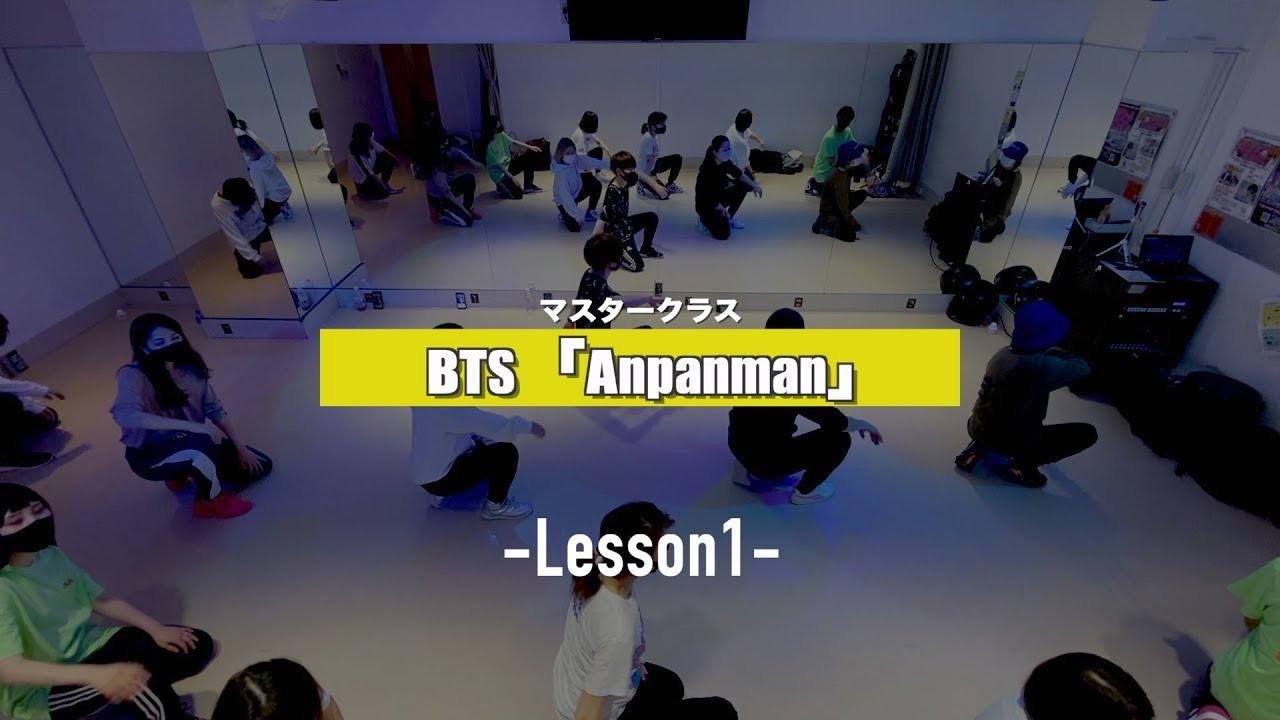 【マスタークラス】BTS「Anpanman」1週目の様子【TSダンスカンパニー】