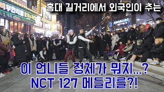 [KPOP IN PUBLIC] 이 언니들 정체가 뭐야..? NCT 127 메들리를 한다고?! / NCT 127 Song Medley cover dance 커버댄스4K