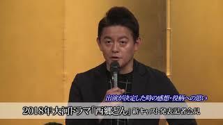 2017年10月3日、NHKにて行われました、2018年大河ドラマ「西郷どん」新...