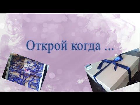 Открой когда... \ Подарок на ЛЮБОЙ праздник