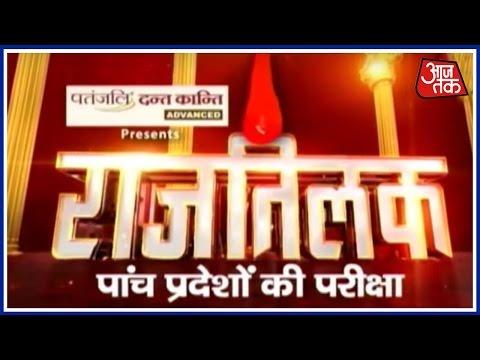 Rajtilak:  Aaj Tak's RajTilak Express Reaches Uttar Pradesh's Amethi District