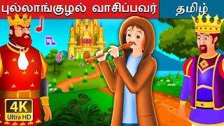 the-flute-player-story-in-tamil-tamil-fairy-tales