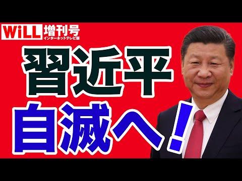 #639 【中国】習近平「第二の文革」は自滅への道
