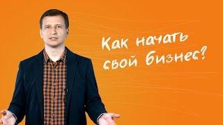 видео Как открыть микрофинансовую организацию — Портал о бизнесе и бизнес-идеях