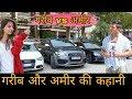 गरिब vs आमिर   गरिब और आमिर दोस्त की कहानी    Waqt Sabka Badalta Hai   Qismat
