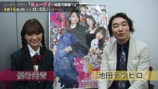 優希美青出演、脚本:池田テツヒロ メ~テレドラマ『ミューブ♪~秘密の...