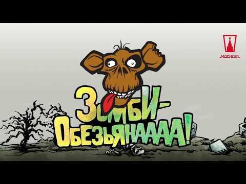 Трейлер к настольной игре Зомби-обезьянаааа!