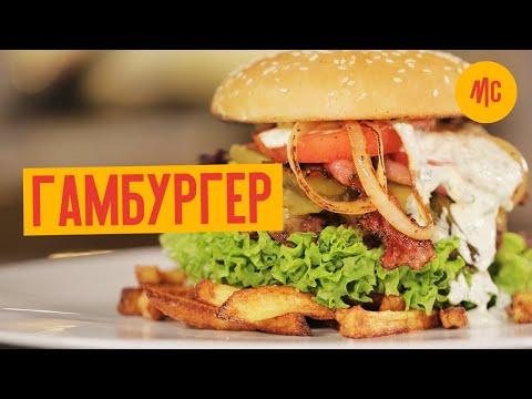 Гамбургер, как приготовить дома C картошкой фри без масла. Рецепт и история блюда от Марко Черветти.