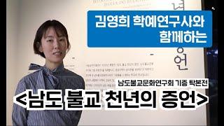 [전시] 남도 불교 천년의 증언 프리뷰 영상