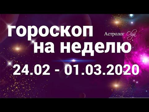 ГОРОСКОП на НЕДЕЛЮ 24.02-01.03.2020. Астролог Olga