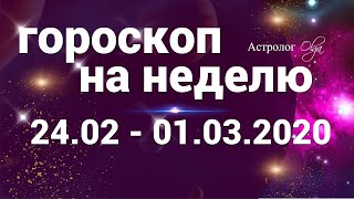 ГОРОСКОП на НЕДЕЛЮ 24.02 01.03.2020. Астролог Olga