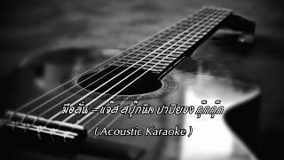 มือลั่น - แจ๊ส สปุ๊กนิค ปาปิยอง กุ๊กกุ๊ก (Acoustic Karaoke) By Roxas130