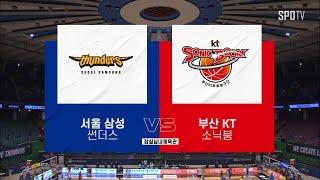 [KBL] 서울 삼성 vs 부산 KT H/L (10.1…
