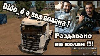 Dido_D ми е на гости //Раздаване на волан// Euro Truck Simulator 2 #47