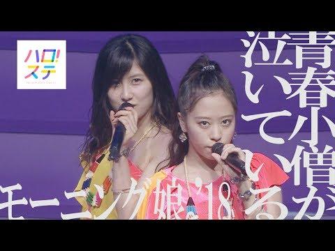 モーニング娘。'18 / 青春小僧が泣いている【2018.07.15 オリックス劇場】