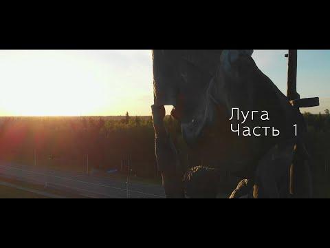 г. Луга   Ленинградская область   2018   Часть 1