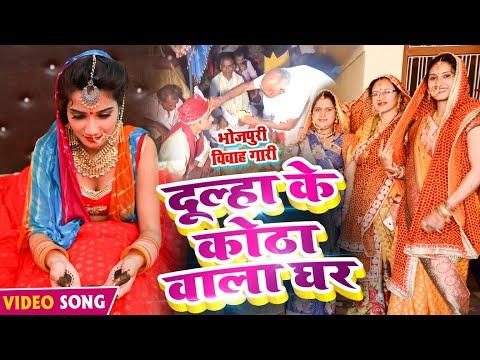 HD VIDEO दूल्हा के कोठा वाला घर ||देशी भोजपुरी विवाह खाटी गारी Khusboo Raj की आवाज में Bhojpuri Geet