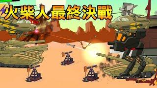 【火柴人世界大戰】最終決戰! 對決黑色大機器人   Stickman World War #8