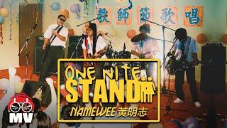 One Night Stand by Namewee 黃明志的第一首作品 (1998年)