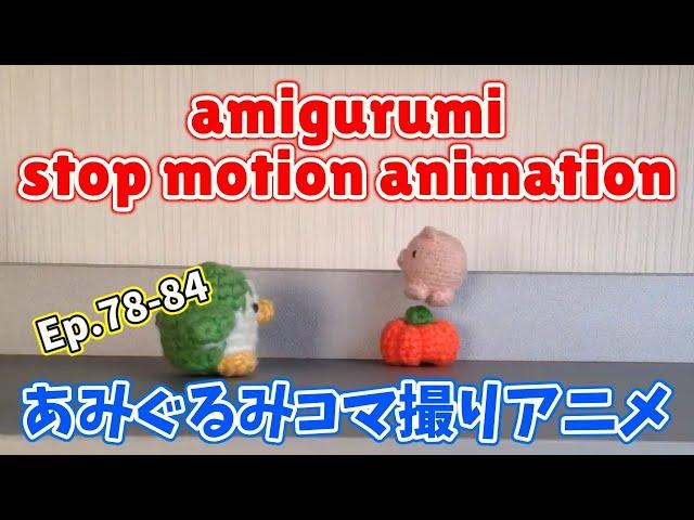 あみぐるみコマ撮りアニメ『かんたとこたろう』Ep78-84 | amigurumi stop motion animation Ep78-84