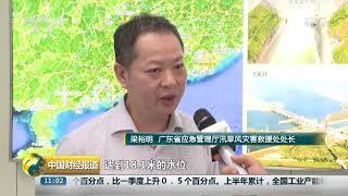 [中国财经报道]广东:西江2号洪水今日过境广东| CCTV财经
