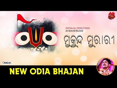 Mukunda Murari Odia Bhajan | Lord Jagannath Bhajan