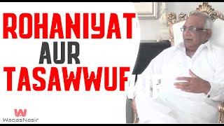 Rohaniyat aur Tasawwuf ka Aghaz...-By Syed Sarfraz Shah | Qasim Ali Shah
