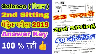 10th Science Answer Key/Matric Science Answer Key Second Sitting/BSEB Matric Science Objective