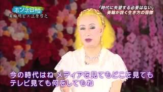 Akihiro Miwa & Hiroyuki Ehara on Women & Future (Eng sub)