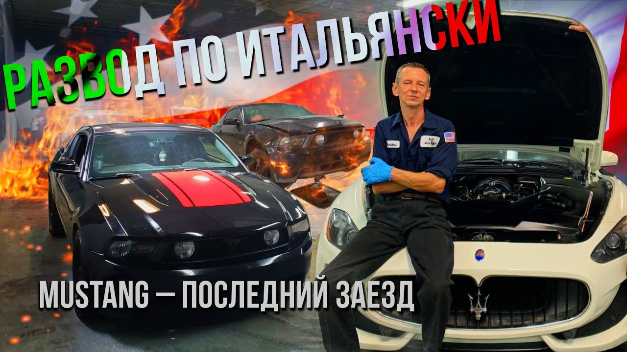 Автосервис в Майами с нуля #8 Maserati  плата за понты.  Дрифт в гараже. Проект Mustang  финал. Блог