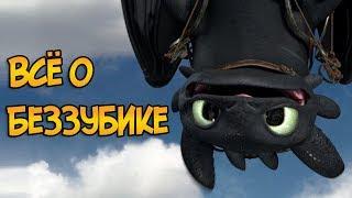 Дракон Беззубик из мультфильмов Как Приручить Дракона (навыки, характер, отличительные черты)