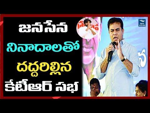 Pawan Kalyan Craze in Telangana Elections   KTR Praises Janasena Chief Pawan Kalyan   New Waves