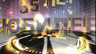 Юбилей #35 лет, футажи на www vidiko ru 1