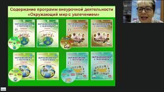 Окружающий мир с увлечением - курс внеурочной деятельности для начальной школы - вебинар