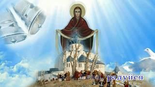 Поздравление с Покровом Пресвятой Богородицы - Марие Дево чистая